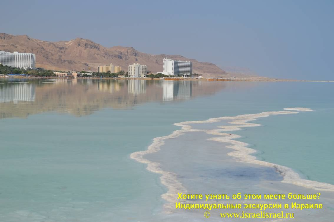 Экскурсия на Мёртвое Море