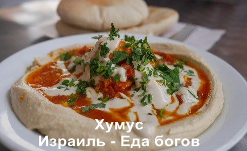 Хумус из Иерусалима