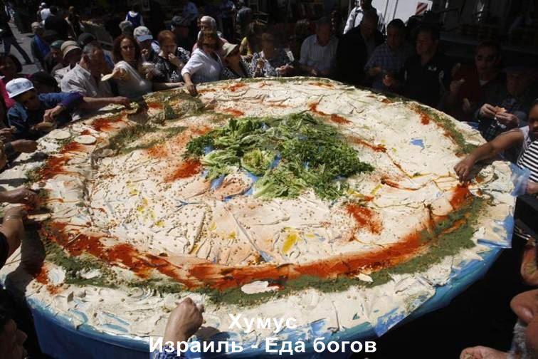 Хумус Прогулки по Иерусалиму
