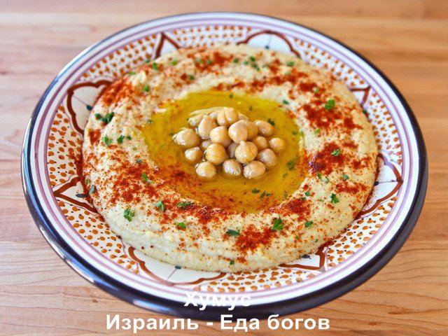 Хумус что попробовать в Израиле