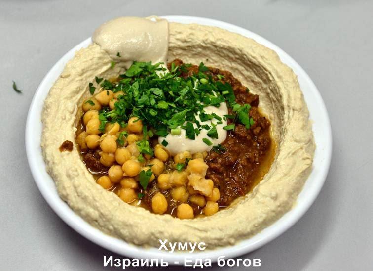 Израильская кухня Хумус