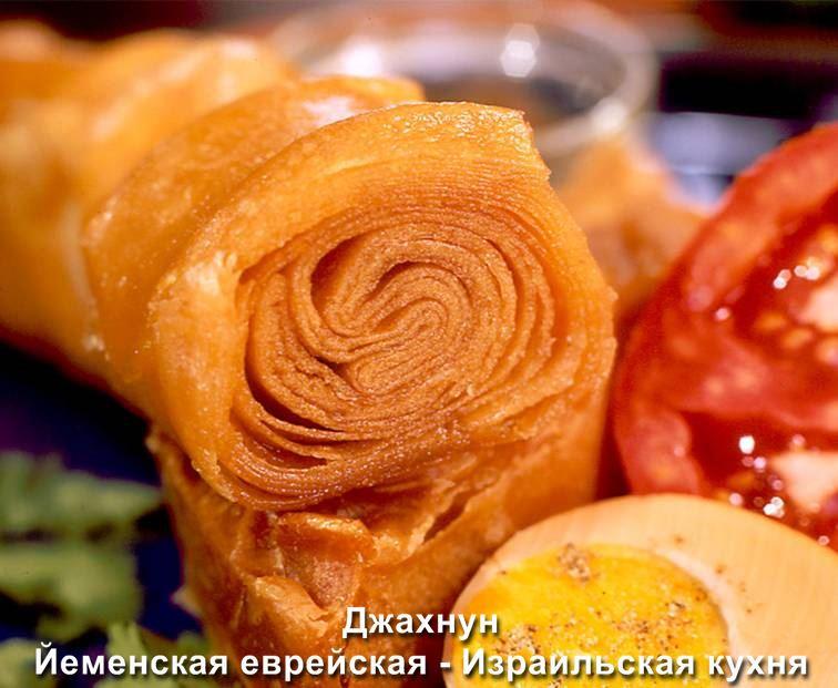 Кухня Израиля - Форум