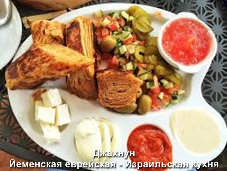 Джахнун Сколько стоит еда в израиле