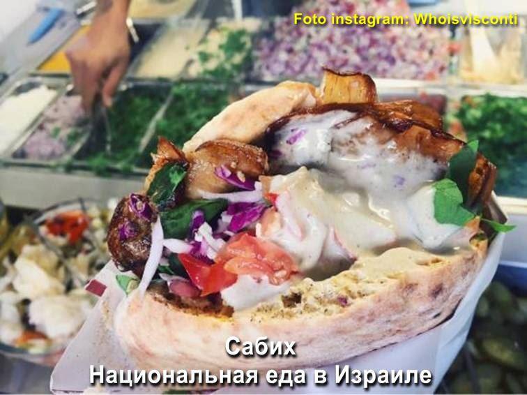 Израильская национальная кухня