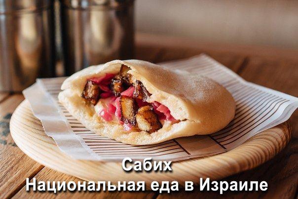 рецепты израильских салатов