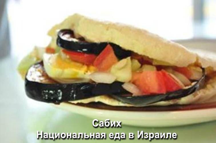 Сэндвич Сабих