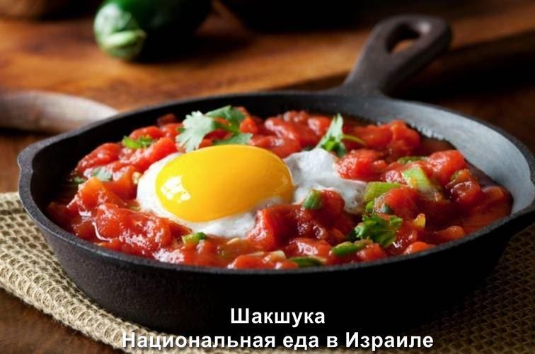 Шакшука - кулинарный рецепт
