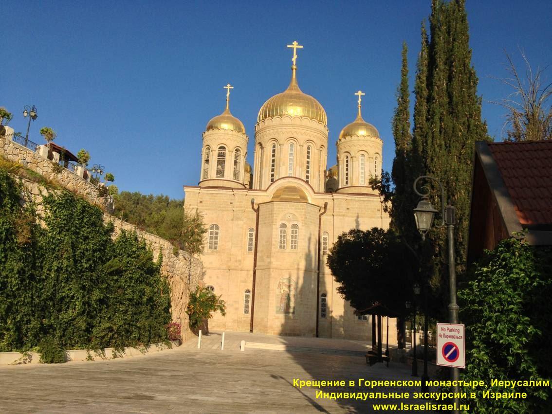 Крещение в Горненском монастыре Эйн Карэм Индивидуальные экскурсии в Израиле