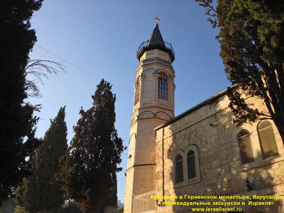 Организация крещения в Горненеский монастыре