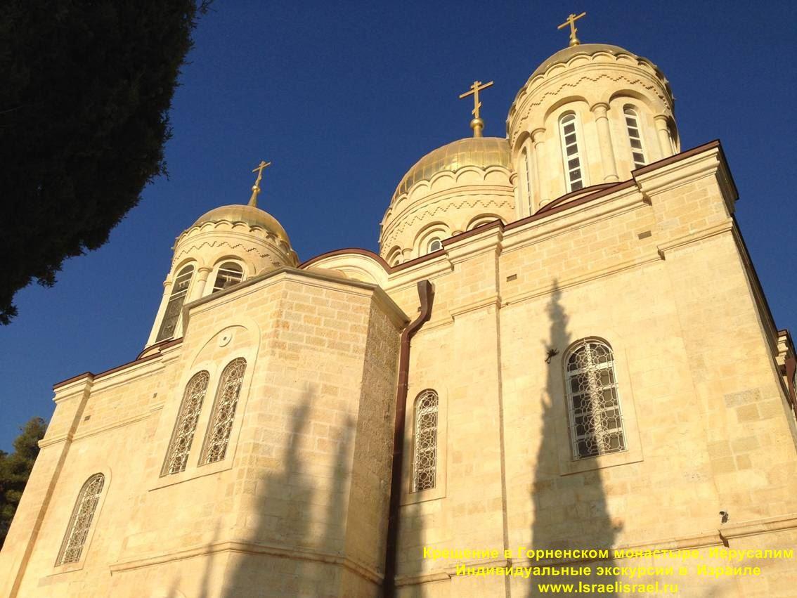 Служение и крещение в Горненеский монастыр