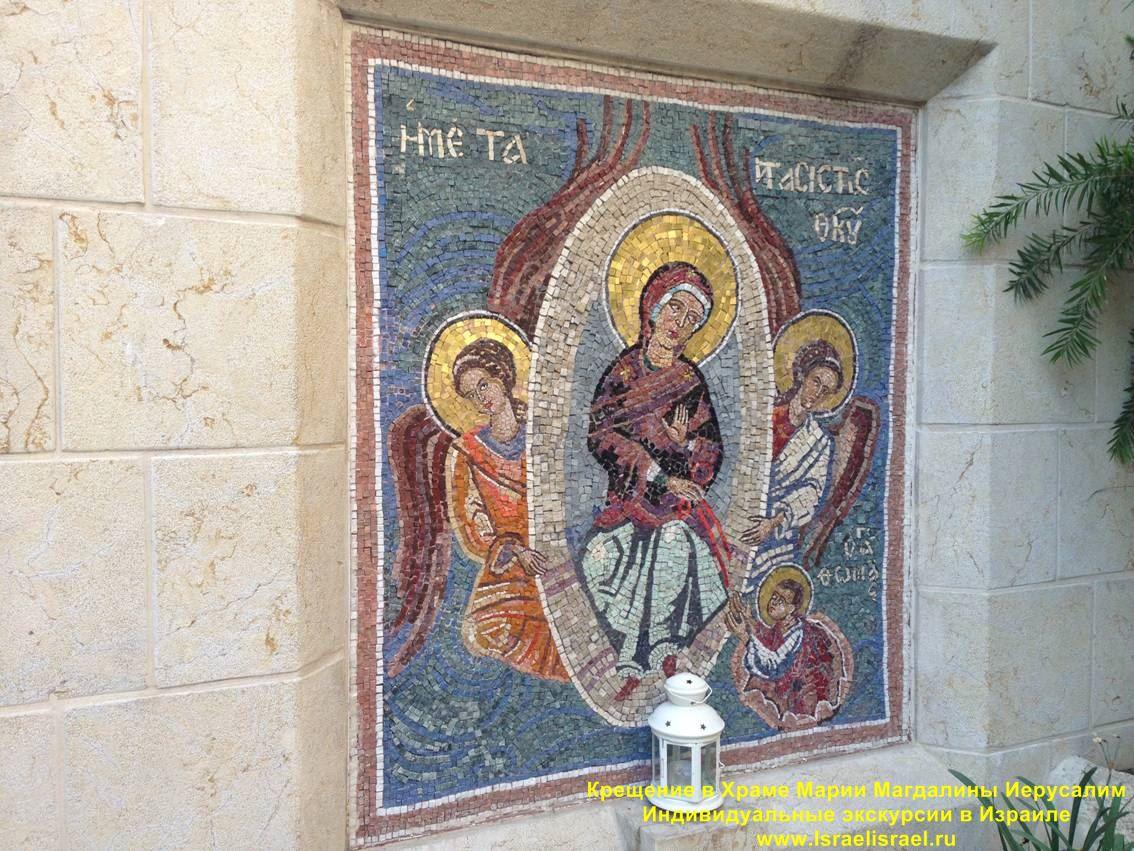 Old Jerusalem baptism of Mary Magdalene