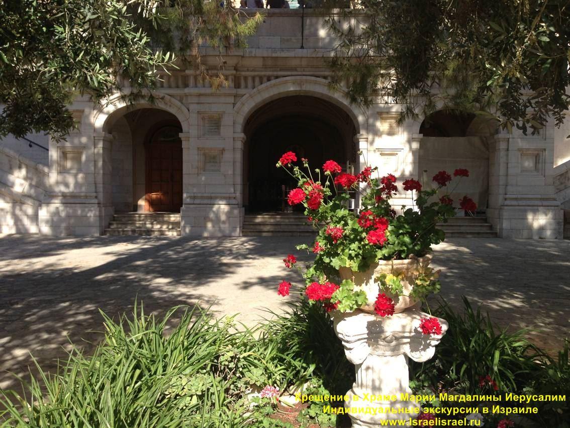 крещение в Иерусалиме храм Марии как организовать