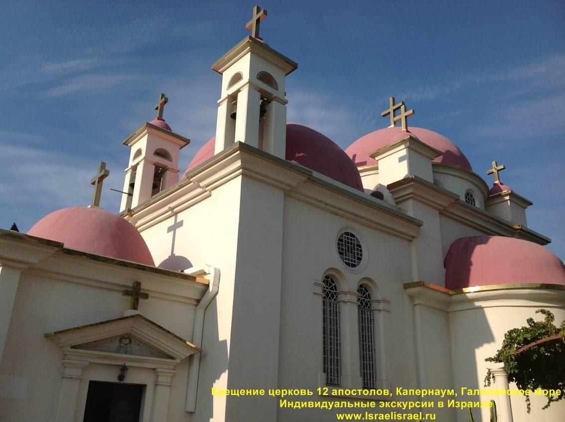 крещение в храме 12 апостолов