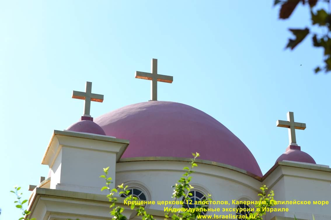 православное крещение Галилея