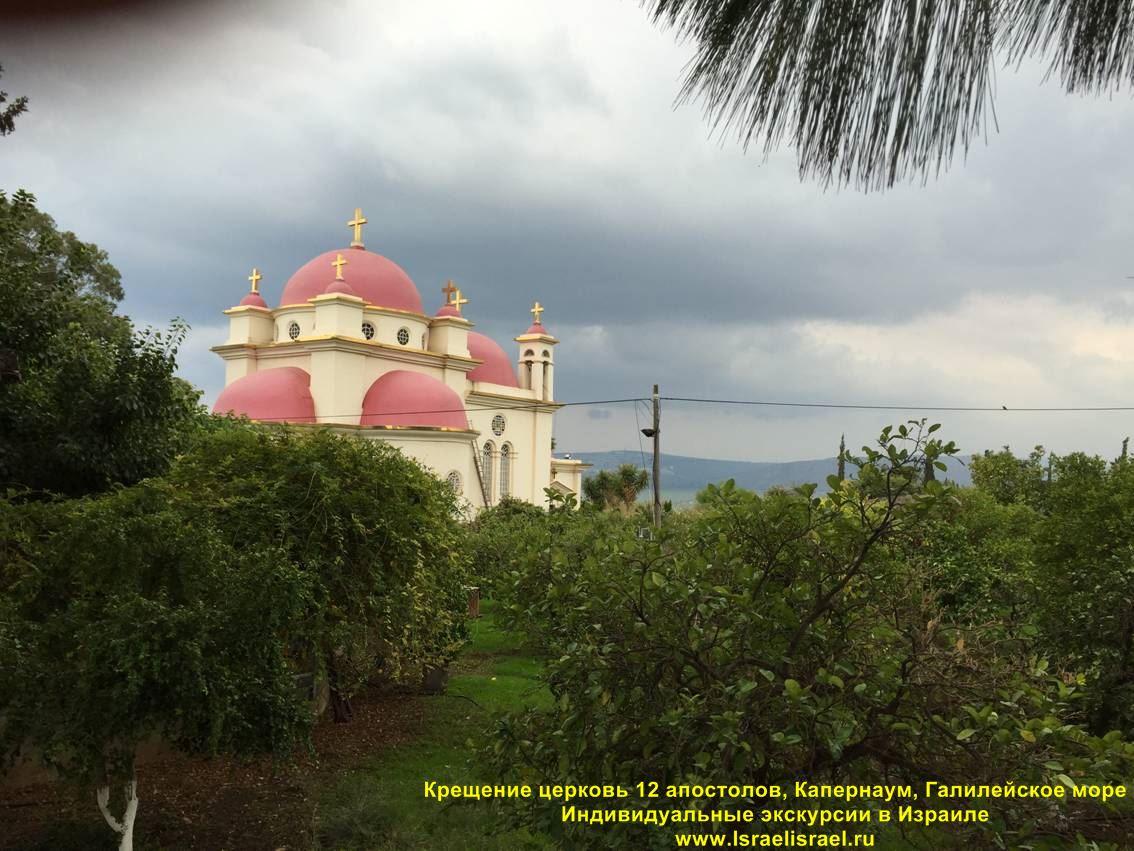Крещение в церкви 12 Апостолов Тивериадское озеро,
