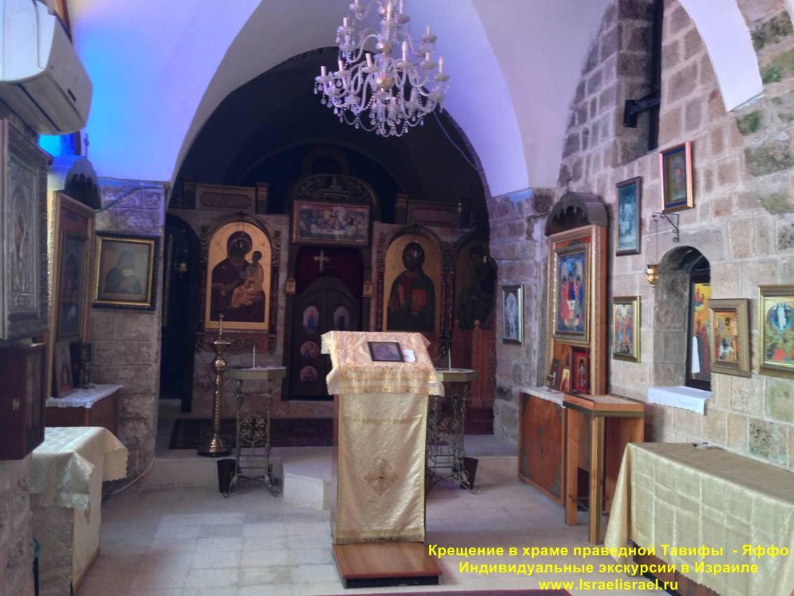 Крещение Тель авиве Яффо
