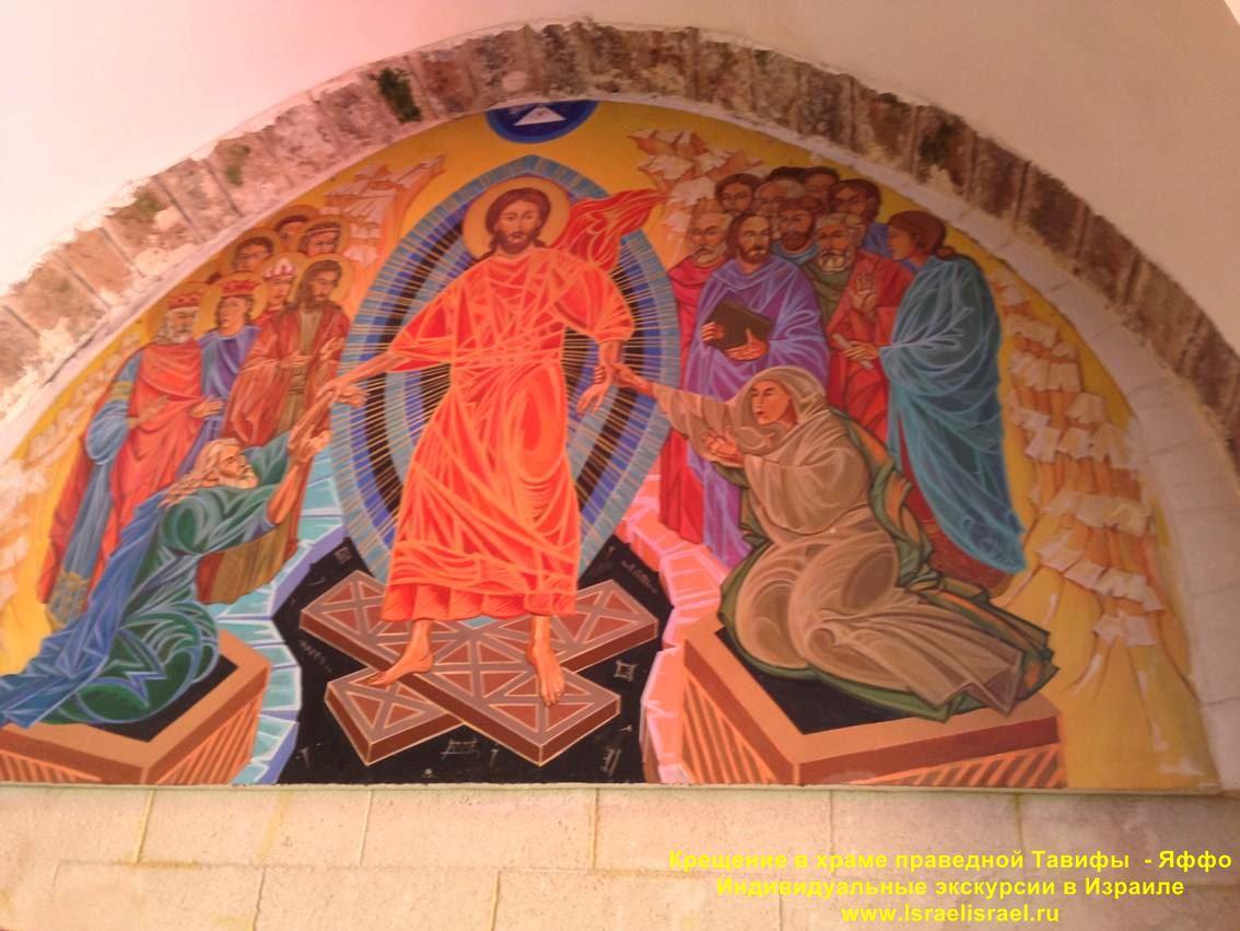 Крещение Тель Авив Яффо
