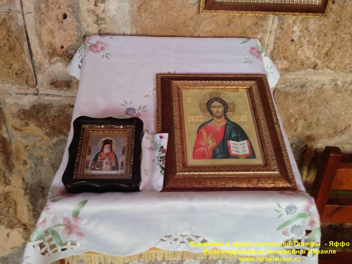 Крещение православный храм в Яффо