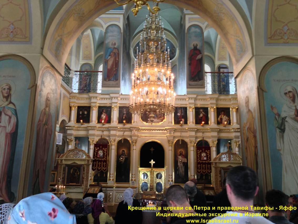 Крещение в церкви св.Петра и праведной Тавифы