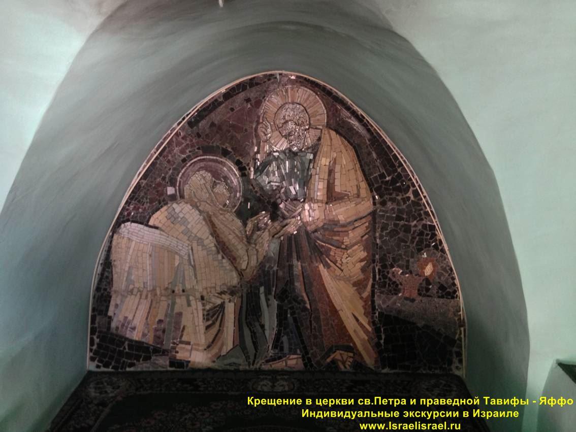 Крещение в церковь Русская в Яффо
