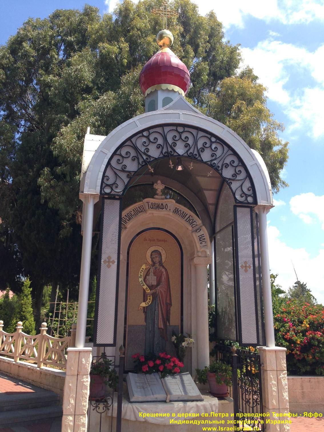 Крещение в церкви св.Петра Яффо