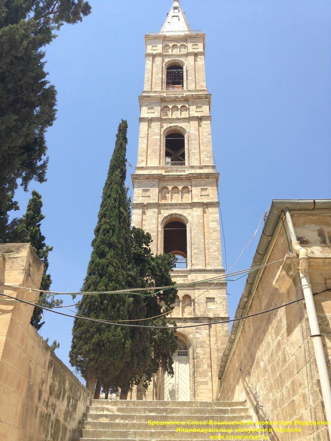 Спасо-Вознесенский Иерусалим крещение