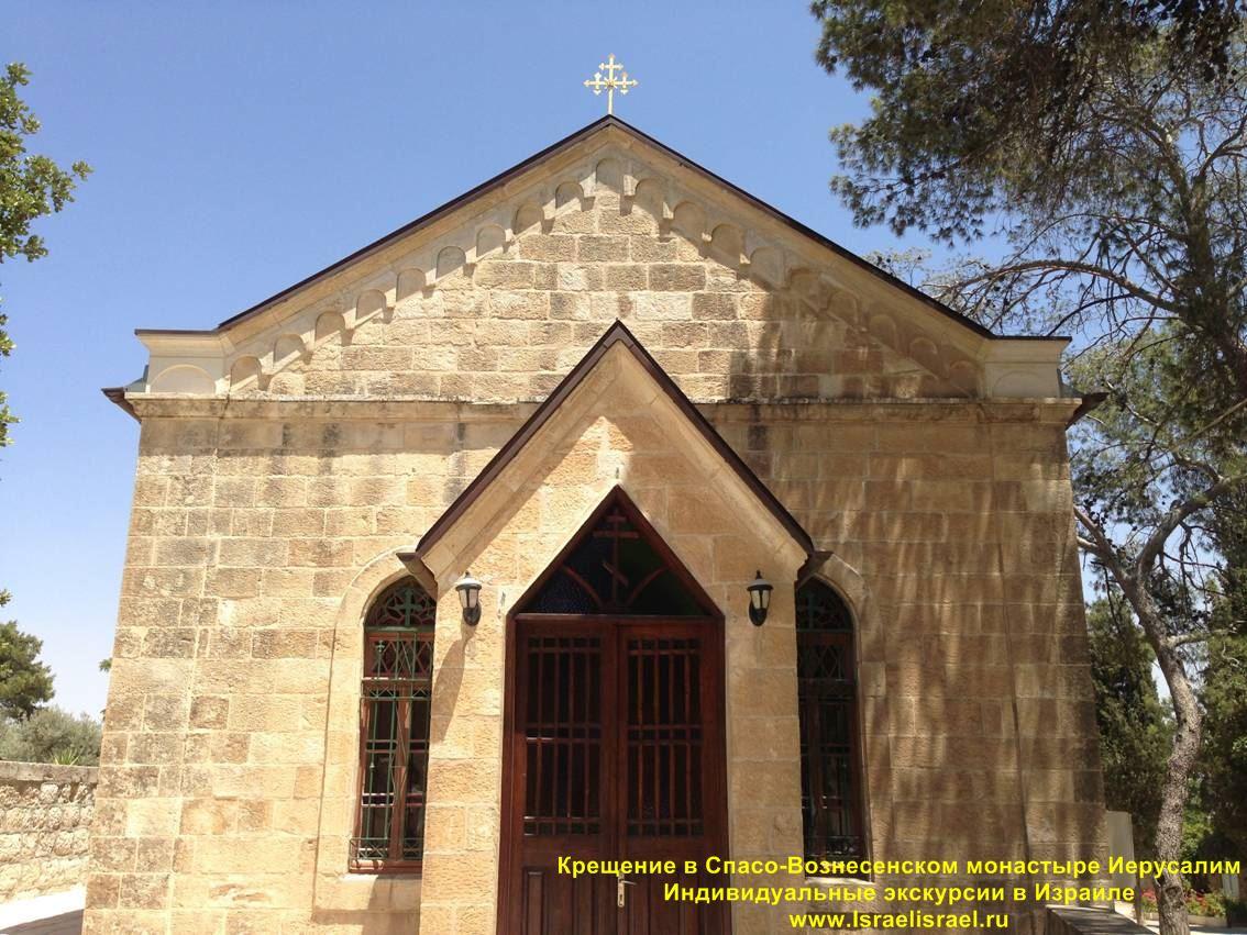 Спасо-Вознесенский монастырь крещение
