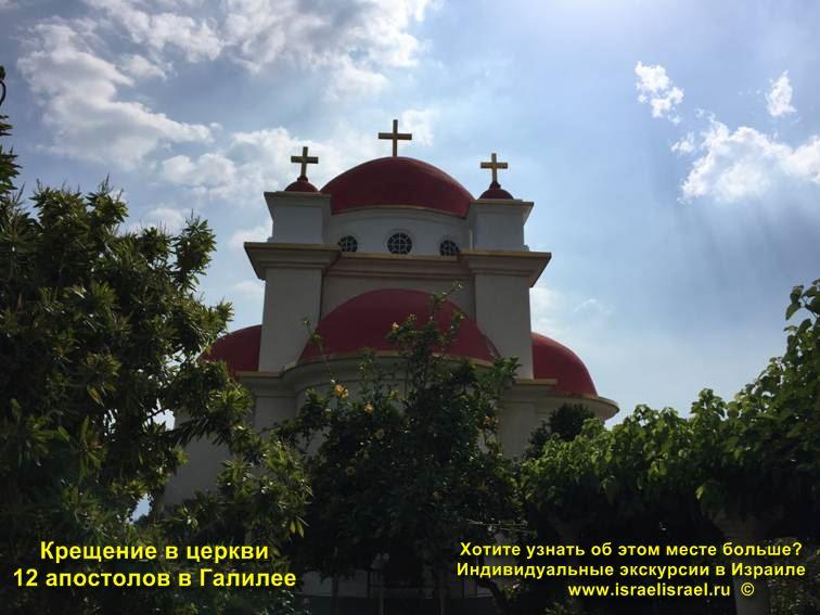 церковь в Яффо крещение