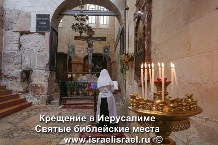 Таинство крещения в Горненском монастыре Иерусалим Эйн Карэм,
