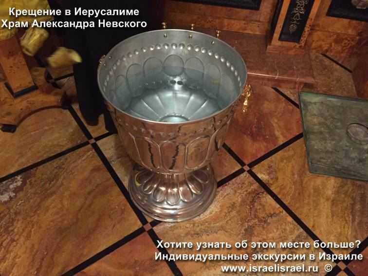 The Russian Compound of Baptism in Jerusalem