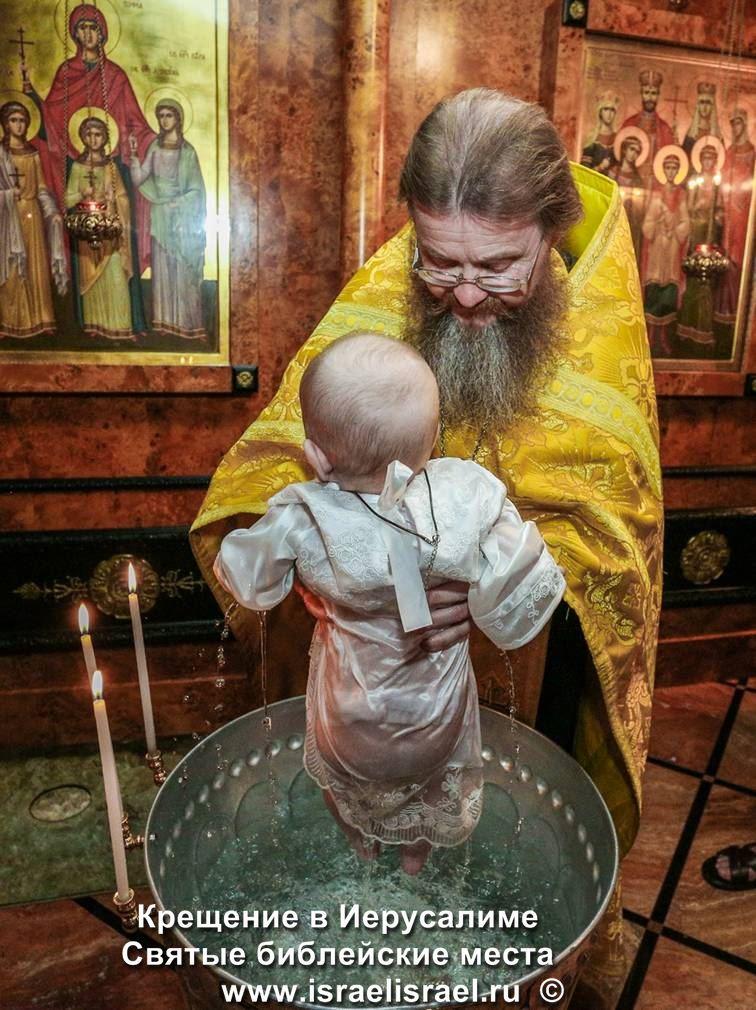 Организация крещения в иерусалиме