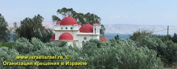 Организация крещения в Израиле