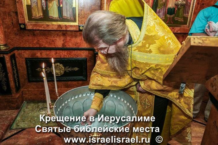 Крещение в церкви св.Петра и праведной Тавифы - Яффо