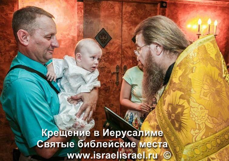 Крещение в Спасо-Вознесенском монастыре Елеон