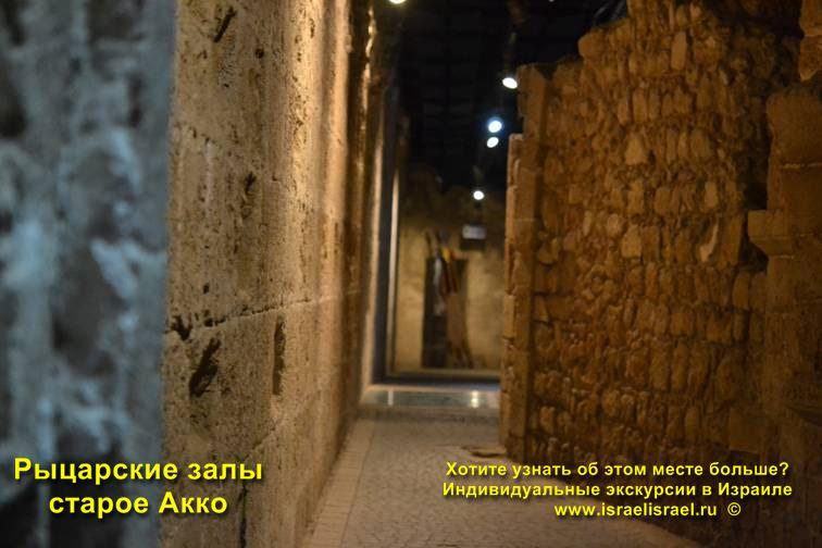 рыцарский зал Акко описание