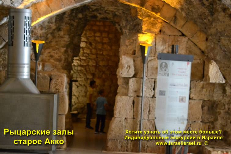 Акко рыцарский зал экспонаты описание