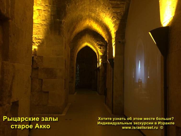 рыцарский зал в Акко где