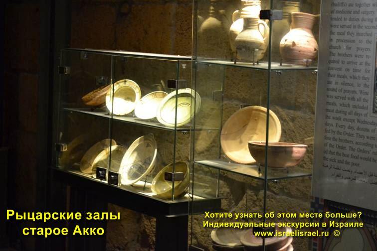 экспонаты рыцарского зала Акко