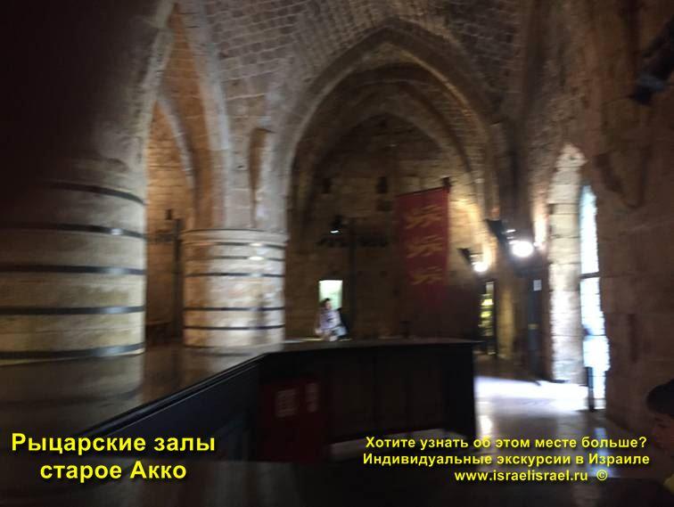 рыцарский зал в Акко где находится