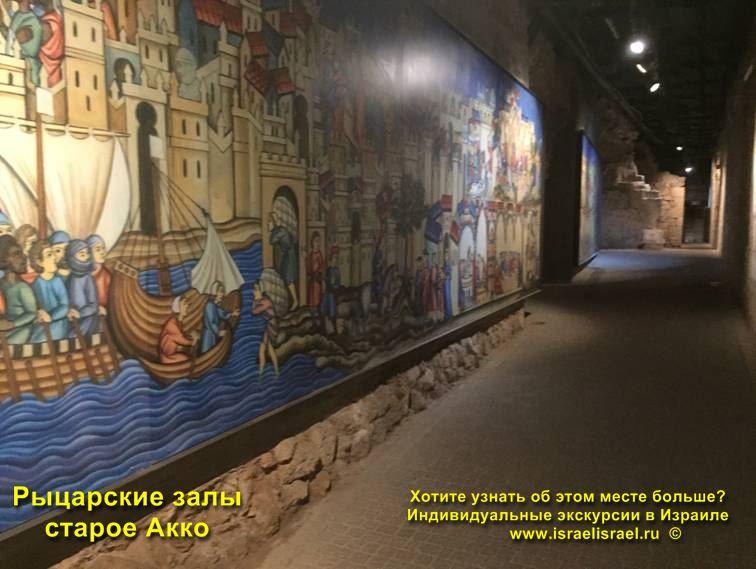 рыцарский зал Акко экскурсия
