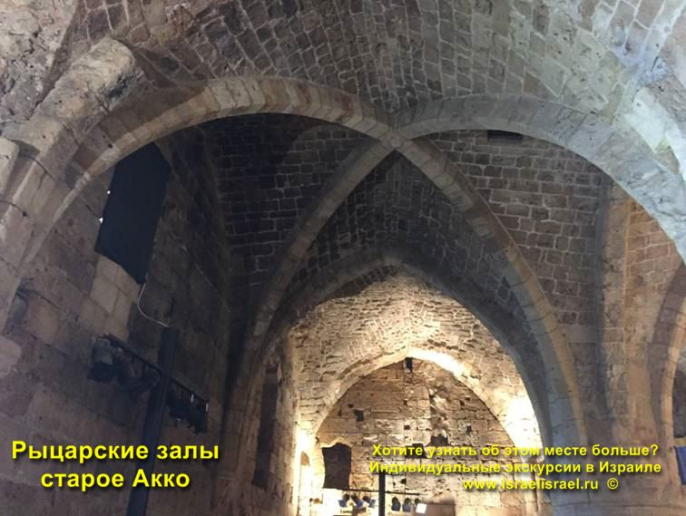 рыцарский зал в замке Акко