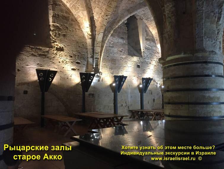 Рыцарские залы старое Акко