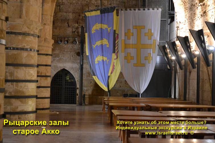 рыцарский зал Акко доспехи