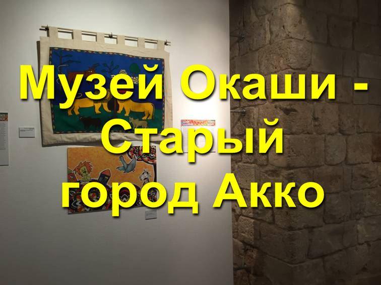Музей Окаши Акко