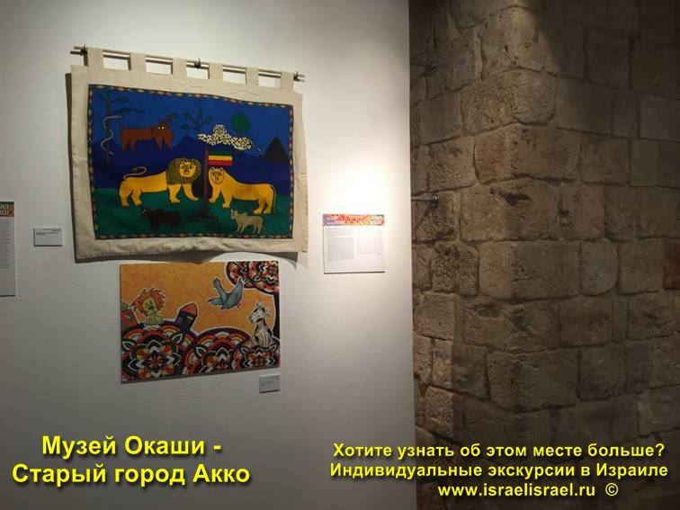 Музеи в Акко