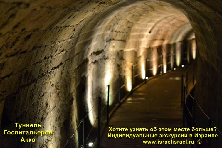 Туннель Тамплиеров Акко или Туннель Госпитальеров