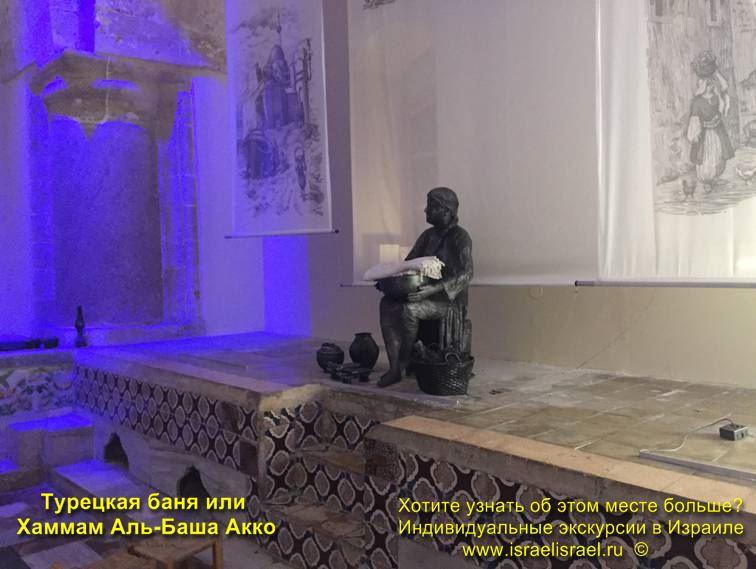 Турецкая баня в старом Акко
