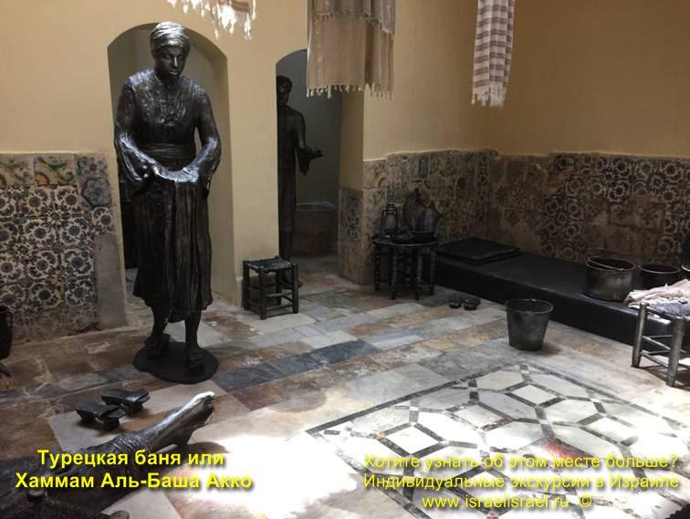 Турецкая баня или Хаммам Аль-Баша Акко