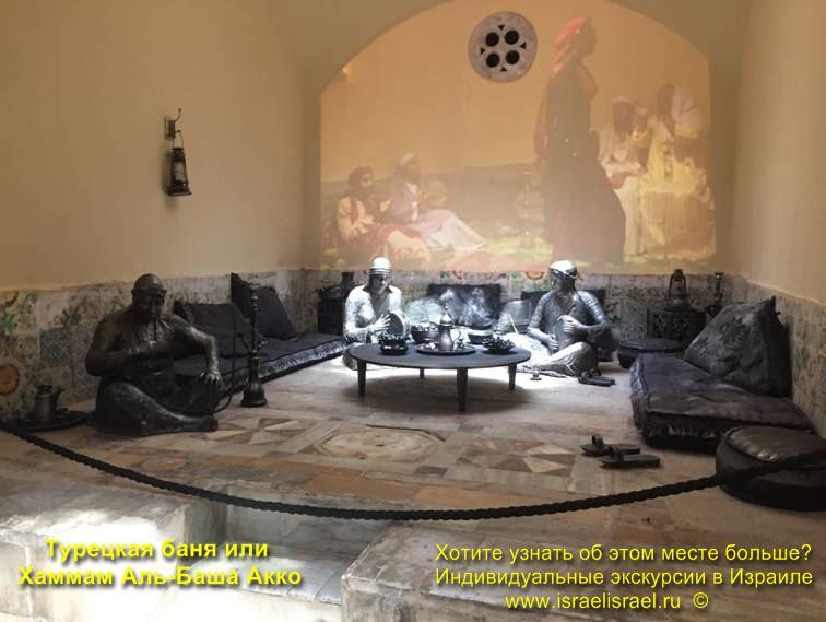 Турецкая баня Хамам Аль-Баша