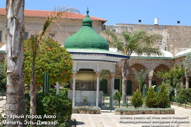 Экскурсии в Акко месеть Эльджазара